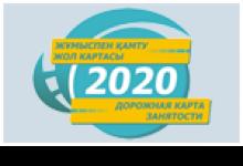ЖҰМЫСПЕН ҚАМТУ 2020 ЖОЛ КАРТАСЫ